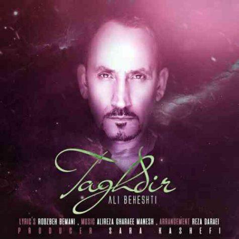 دانلود آهنگ جدید علی بهشتی به نام تقدیر