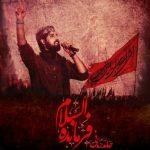 دانلود آهنگ جدید فرمانده السلام از حامد زمانی