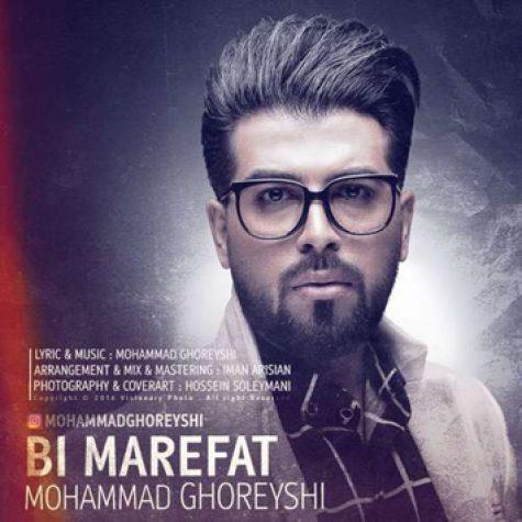 دانلود آهنگ جدید محمد قریشی به نام بی معرفت
