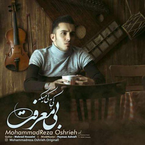 دانلود آهنگ جدید کی به کی میگه بی معرفت از محمدرضا عشریه