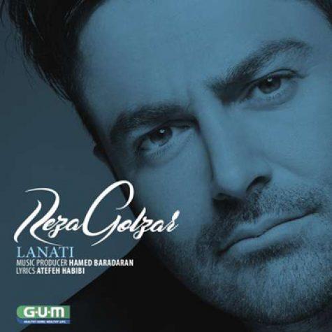 دانلود آهنگ جدید محمدرضا گلزار به نام لعنتی