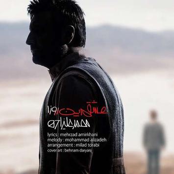 دانلود آهنگ جدید محمد علیزاده عشقم این روزا هوای تو هوامو بد کرده