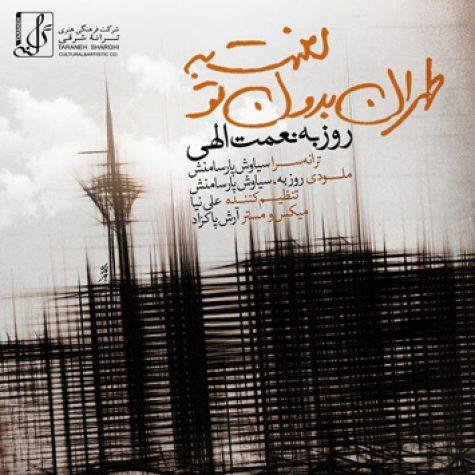 دانلود آهنگ جدید لعنت به تهران بدون تو از روزبه نعمت الهی