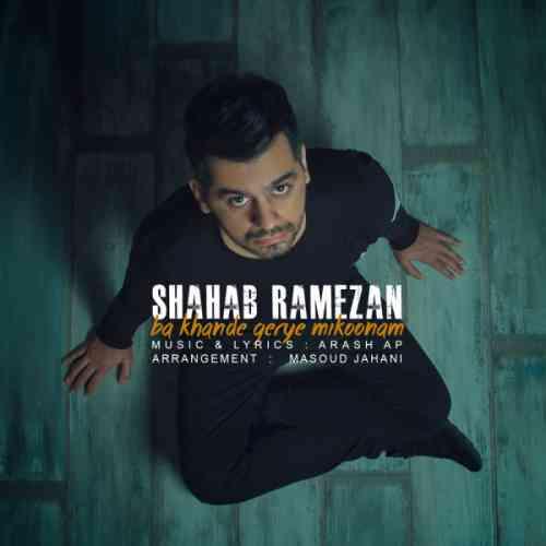 دانلود آهنگ جدید دلنشین شهاب رمضان با خنده گریه می کنم