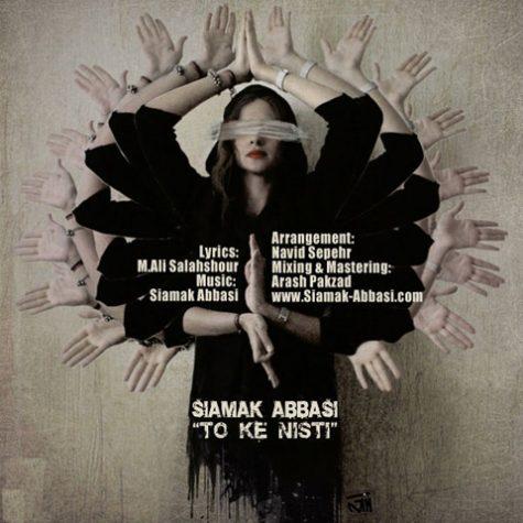 آهنگ تو که نیستی زندگیمو زیر پای کی بریزم از سیامک عباسی