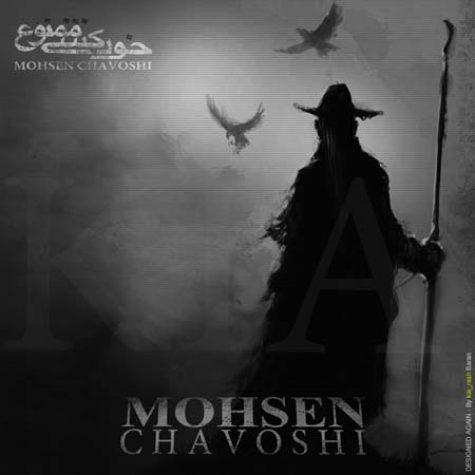 دانلود آهنگ بانوی من از محسن چاوشی