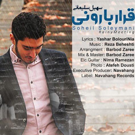 دانلود آهنگ جدید قرار بارونی از سهیل سلیمانی