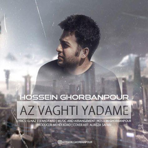 دانلود آهنگ جدید حسین قربانپور به نام از وقتی یادمه