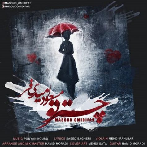 دانلود آهنگ جدید مسعود امیدی فر به نام چتر تو