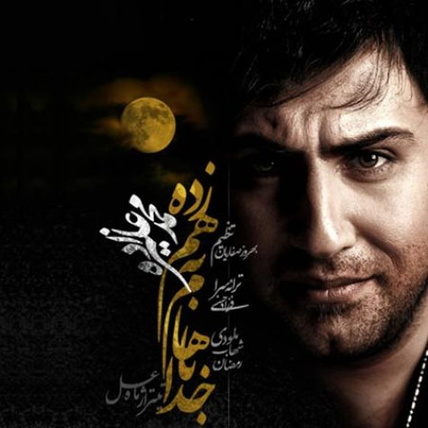 دانلود آهنگ خدا باهام به هم زده از محمد علیزاده