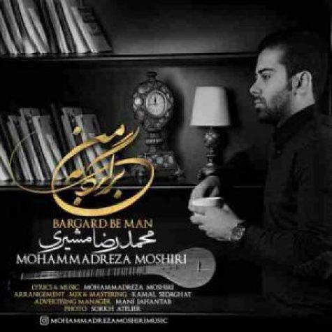 دانلود آهنگ جدید محمدرضا مشیری به نام برگرد به من