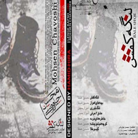 دانلود آهنگ بچه های اهواز از محسن چاوشی