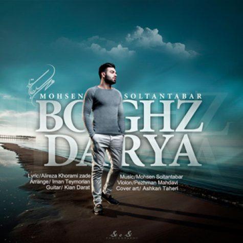دانلود آهنگ جدید محسن سلطان تبار به نام بغض دریا