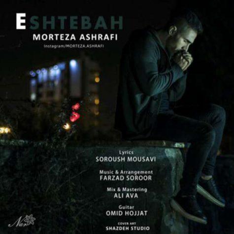 دانلود آهنگ جدید مرتضی اشرفی به نام اشتباه