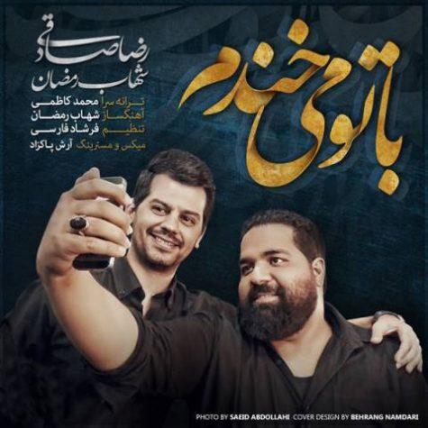 دانلود آهنگ شهاب رمضان و رضا صادقی به نام با تو میخندم