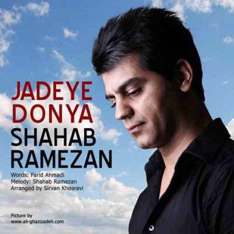دانلود آهنگ شهاب رمضان به نام جاده ی دنیا