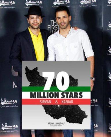 سیروان خسروی و زانیار خسروی ۷۰ میلیون ستاره