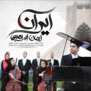 دانلود آهنگ جدید ایمان ابراهیمی به نام ایران