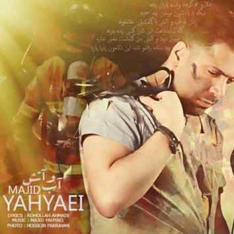 دانلود آهنگ جدید مجید یحیایی به نام آب و آتش