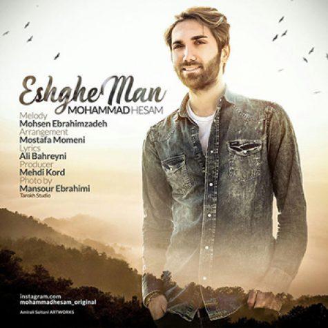 دانلود آهنگ جدید محمد حسام به نام عشق من