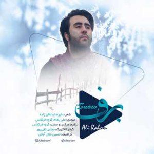 سرود جدید علی رهام برف