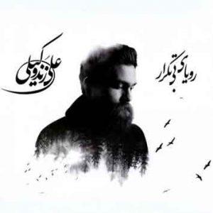 دانلود آهنگ جدید علی زند وکیلی آتش در آب