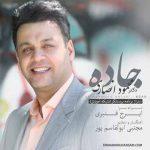 دانلود آهنگ جدید محمود انصاری جاده