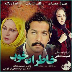 دانلود آهنگ جدید مهران فهیمی تیتراژ سریال مثبت منفی