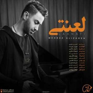 دانلود آهنگ جدید مهراز علیزاده به نام لعنتی