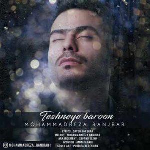 دانلود آهنگ جدید محمدرضا رنجبر تشنه بارون