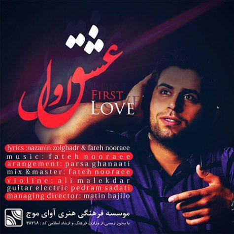 آهنگ فاتح نورایی عشق اول