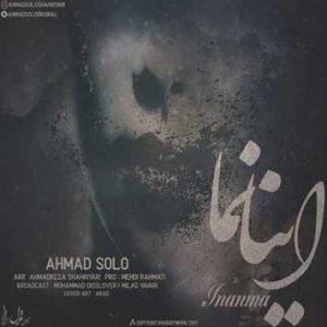 دانلود آهنگ جدید احمد سلو اینانما