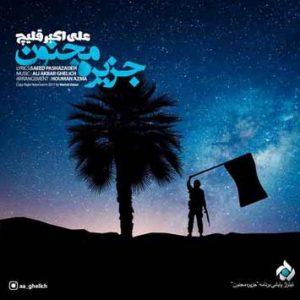 دانلود آهنگ جدید علی اکبر قلیچ تیتراژ جزیره مجنون