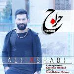 دانلود آهنگ جدید علی اصحابی به نام حراج
