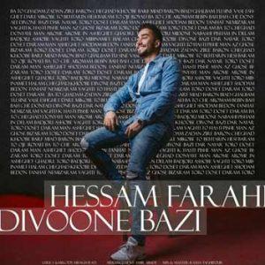 دانلود آهنگ جدید حسام فرحی دیوونه بازی