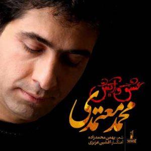 دانلود آهنگ جدید محمد معتمدی عشق و آتش