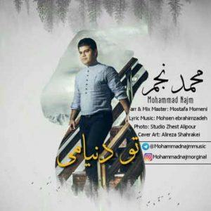 دانلود آهنگ جدید محمد نجم تو دنیامی