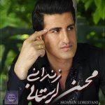 دانلود آهنگ زندانی از محسن لرستانی