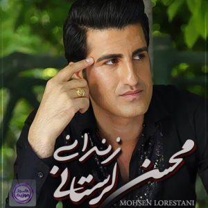 دانلود آهنگ زندانی محسن لرستانی