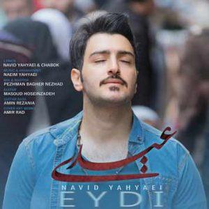 دانلود آهنگ جدید نوید یحیایی عیدی