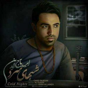 دانلود آهنگ جدید امید تاج الدین شبهای سرد