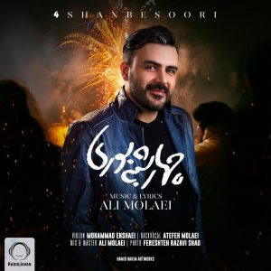 دانلود آهنگ جدید علی مولایی چهارشنبه سوری