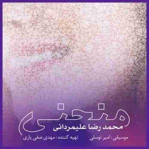 دانلود آهنگ جدید محمدرضا علیمردانی به نام منحنی