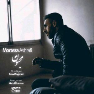دانلود آهنگ جدید مرتضی اشرفی مجنون