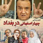 دانلود فیلم ۴ چهار اصفهانی در بغداد