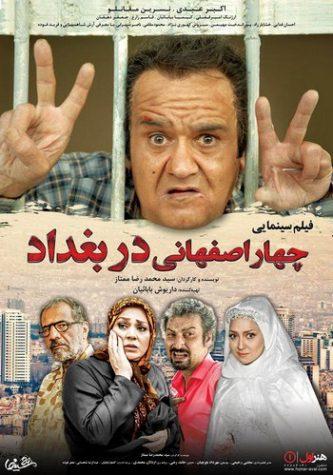 دانلود فیلم 4 چهار اصفهانی در بغداد