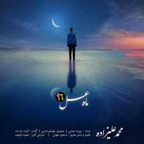 دانلود آهنگ جدید محمد علیزاده ماه عسل 96