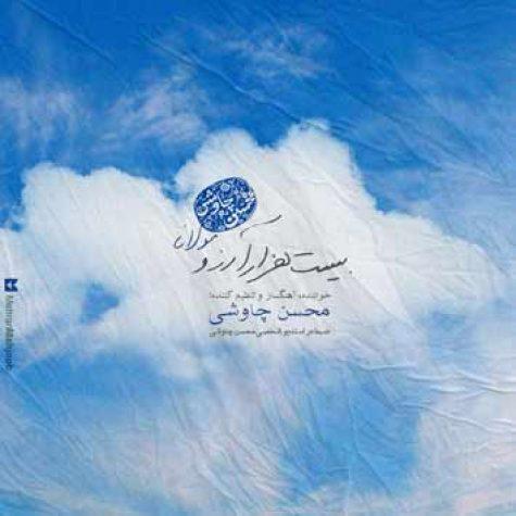 دانلود آهنگ جدید محسن چاوشی ۲۰ هزار آرزو