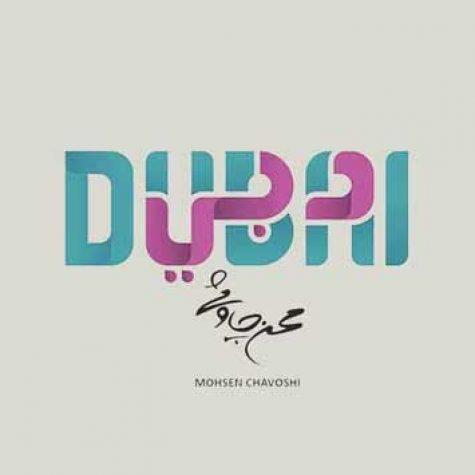دانلود آهنگ جدید محسن چاوشی دبی
