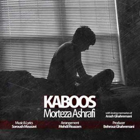 دانلود آهنگ جدید مرتضی اشرفی کابوس